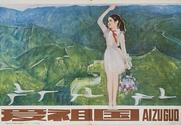 AAA Love The Motherland Original Chinese Cultural Revolution Poster