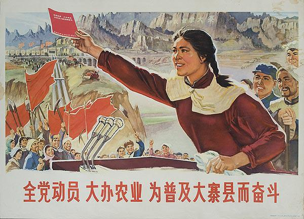 AAA Get Together for Our Farm Industry, Like the People in Da Jai Original Chinese Cultural Revolution Poster