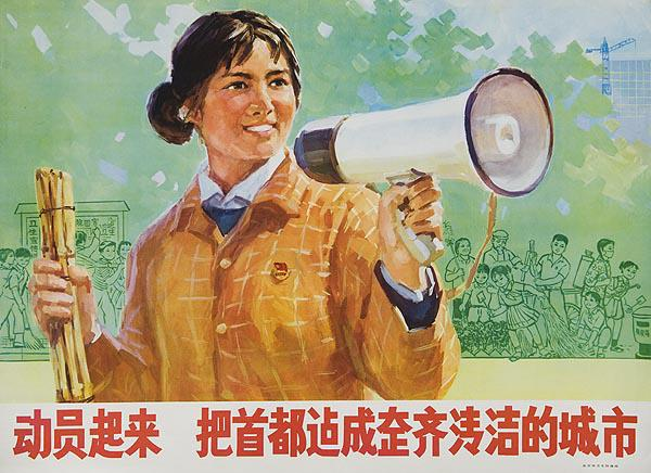 AAA Work Together to Make the Capitol a Clean City, Original Chinese Cultural Revolution Poster