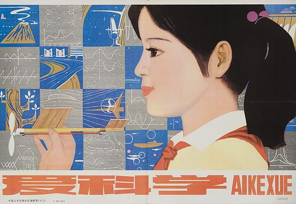 AAA Love Science Original Chinese Cultural Revolution Poster