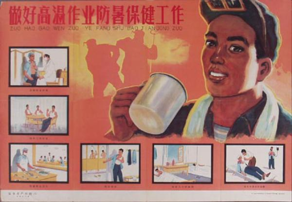 AAA Prepare for High Temperature Chinese Cultural Revolution Vintage Safety Poster