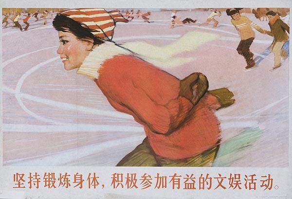 Original Chinese Cultural Revolution Poster Ice Skater