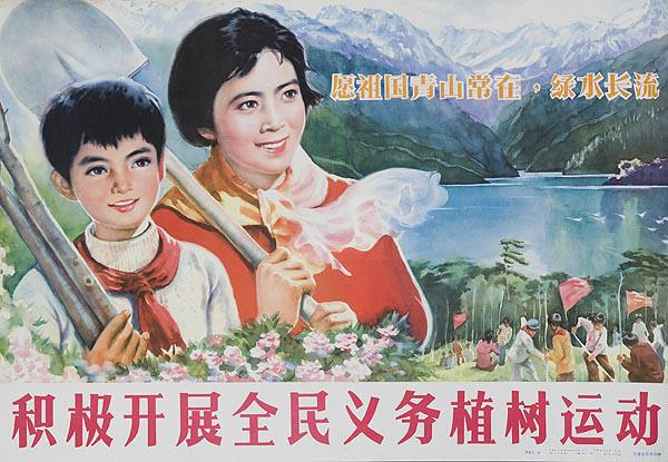 AAA Go Plant Trees! Green Mountains and Healthy Water Forever, Original Chinese Cultural Revolution Poster