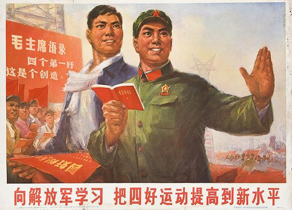 AAA Learn From The Liberation Army, Original Chinese Cultural Revolution Poster