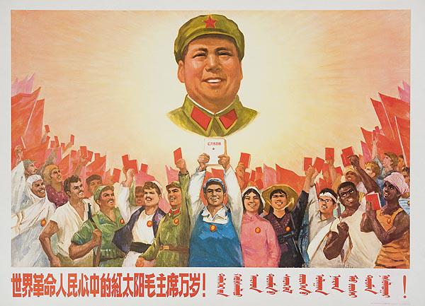 AAA Long Live to the Red Sun of the World's People, Chairman Mao Original Chinese Cultural Revolution Poster