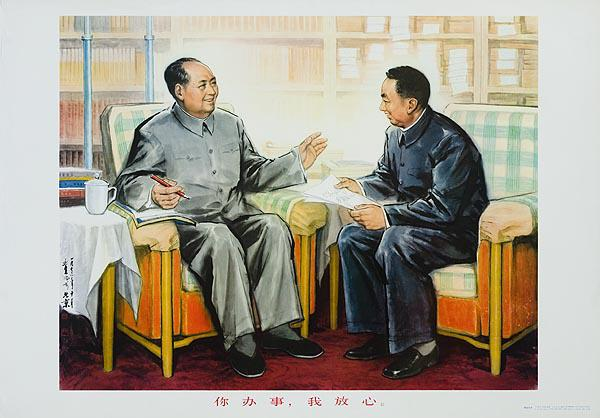 Original Chinese Cultural Revolution Poster Mao Meeting