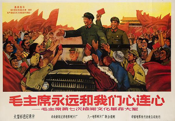 AAA Mao is Always Connected to Our Hearts, Original Chinese Cultural Revolution Poster
