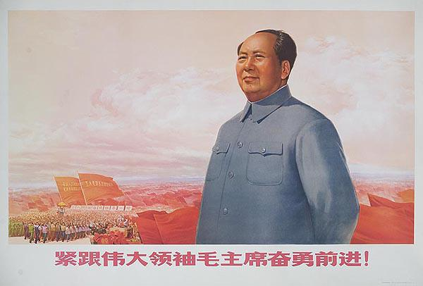 AAA Forging Ahead Courageously While Following the Great Leader Chairman Mao!, Original Chinese Cultural Revolution Poster