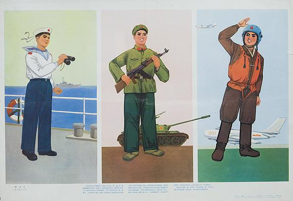 The People's Liberation Army Original Chinese Cultural Revolution Poster