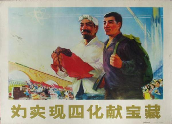 AAA Work Hard for Modernization Chinese Cultural Revolution Propaganda Poster