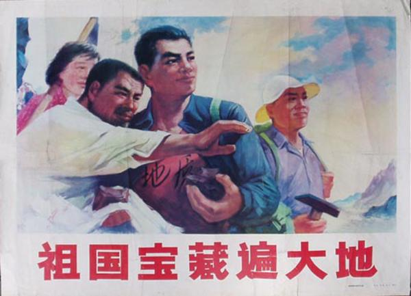 AAA Our Natural Resources Are Everywhere Chinese Cultural Revolution Propaganda