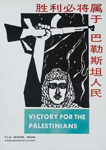 AAA Victory For the Palestinians RARE Original Palestine Liberation Organization Poster P.L.O. Mission Peking