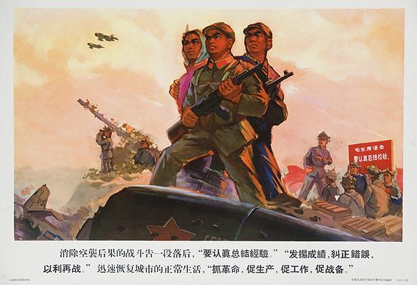 AAA Prepare for an Air Invasion Chinese Cultural Revolution Original Vintage Propaganda Poster