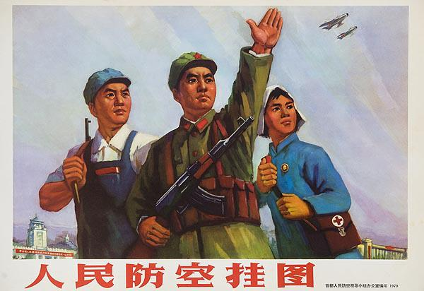 AAA Prepare for an Invasion From The Sky Chinese Cultural Revolution Original Vintage Propaganda Poster
