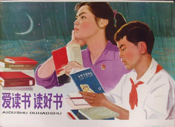 AAA LOVE STUDYING! Chinese Cultural Revolution Propaganda Poster Reading by Moonlight