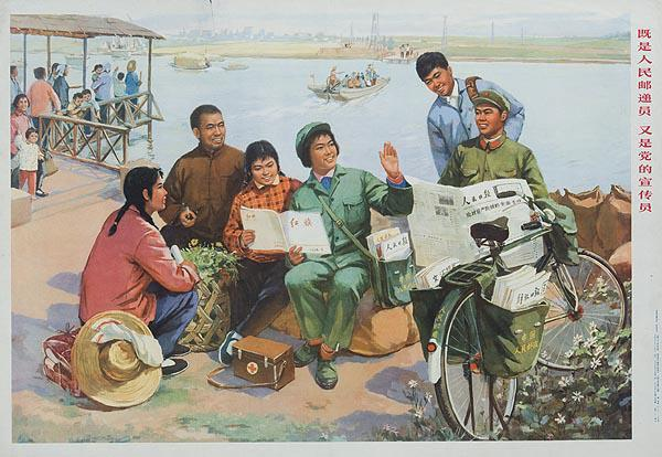 Original Chinese Cultural Revolution Poster Comrades Reading Newspaper