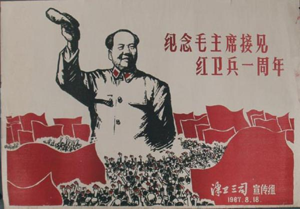 Chinese  Original Vintage Propaganda  Poster Anniversary of the Meeting Between Mao and Red Guard