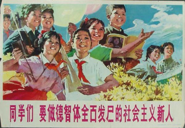 AAA  You Have to Be Politically Read Original Chinese Cultural Revolution  Vintage Propaganda Poster