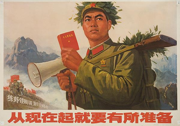 AAA Be Prepared Remain Vigilant, Original Chinese Cultural Revolution Poster