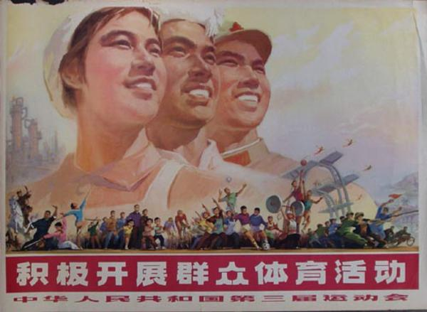 AAA Sports Is For The People Original Chinese Cultural Revolution Propaganda Poster
