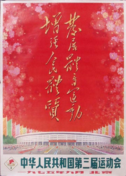 AAA 3rd National Athletics Competition Original Chinese Cultural Revolution Propaganda Poster