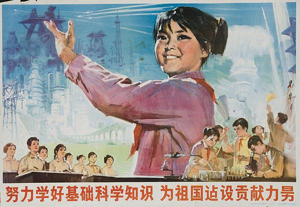 AAA Learn Science, Build The Country, Original Chinese Cultural Revolution Poster