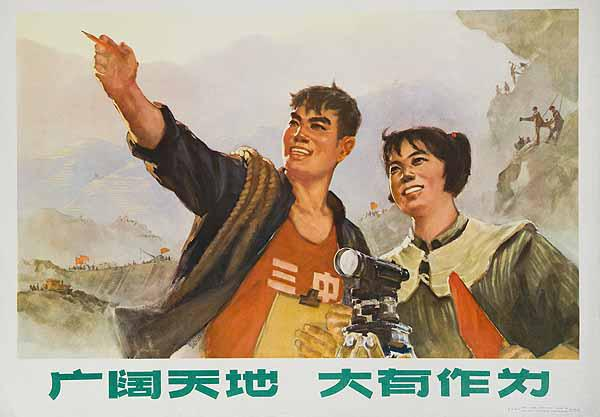 AAA A Vast World World Where Much Can be Accomplished, A Vast Field for Using Ones Talent, Original Chinese Cultural Revolution Poster