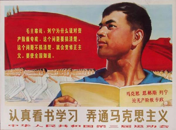 AAA Everyone Should Understand Marxism Original Chinese Cultural Revolution Propaganda Poster
