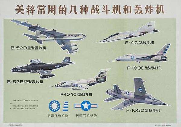 Original Chinese Cultural Revolution Poster American Air Force Aircraft Spotter's Guide