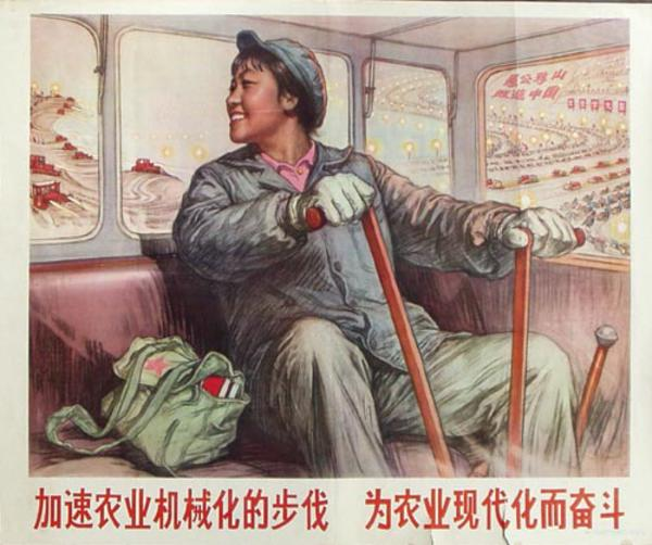 AAA Speed Up Agriculture! Original Chinese Cultural Revolution Propaganda Poster