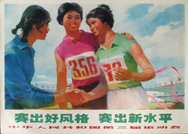 AAA Women Athletics 3rd National Games Original Chinese Cultural Revolution Propaganda Poster