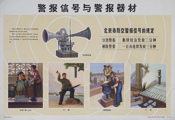 Air Raid Siren Original Chinese Cultural Revolution Civil Defense Poster