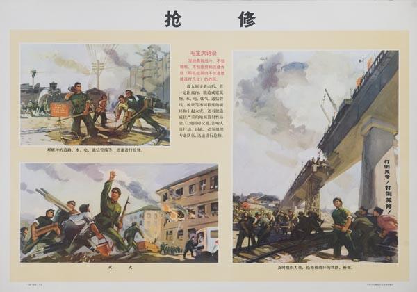 Blown Up Bridge Original Chinese Cultural Revolution Civil Defense Poster