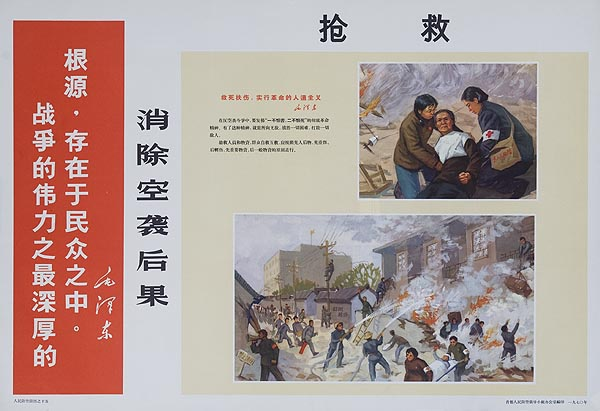 Helping Injured and Fighting Fires Red Banner Text left Original Chinese Cultural Revolution Civil Defense Poster