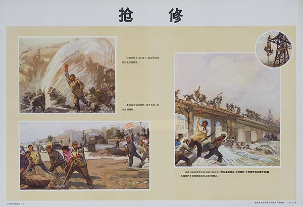Fixing Bridge and Infrastructure Original Chinese Cultural Revolution Civil Defense Poster