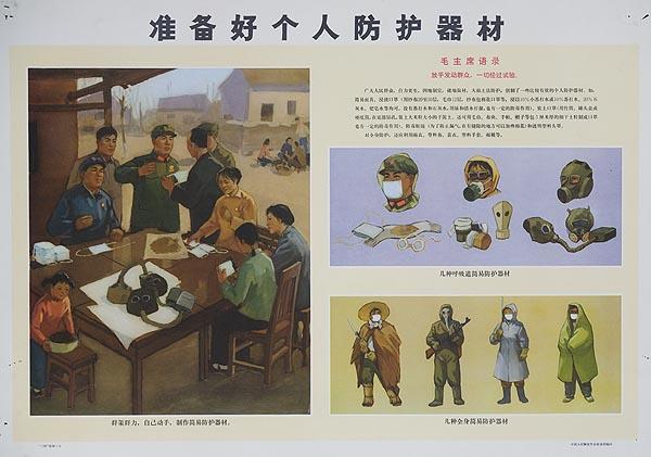 Protective Clothing Original Chinese Cultural Revolution Civil Defense Poster