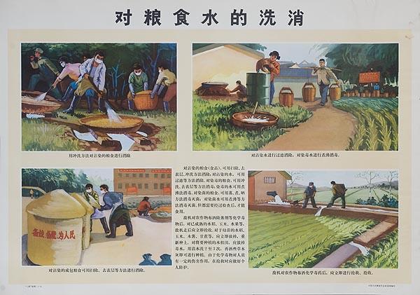 Safe Water Supply Original Chinese Cultural Revolution Civil Defense Poster