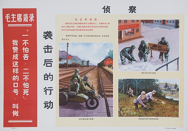 Soldiers in Protective Clothing Following Attack Original Chinese Cultural Revolution Civil Defense Poster