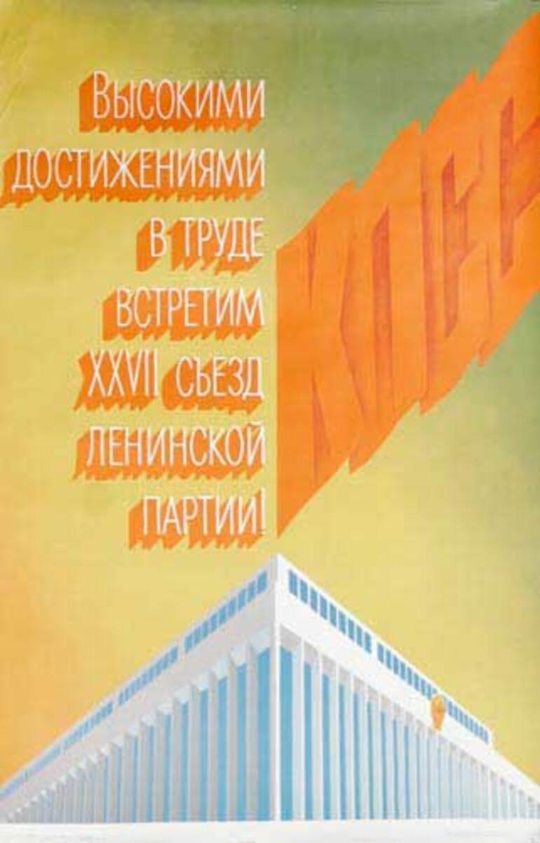 Building Original USSR Soviet Union Propaganda Poster