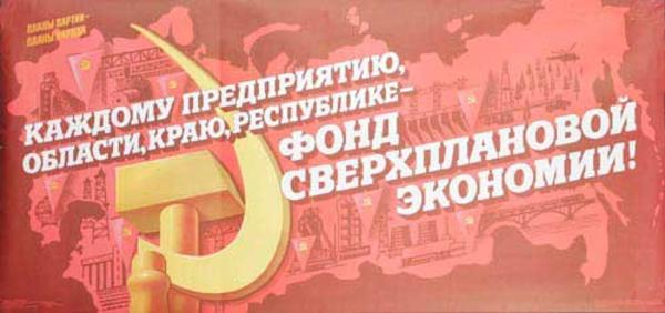 Hammer and Scycle Industrial Scene Original USSR Soviet Union Propaganda Poster