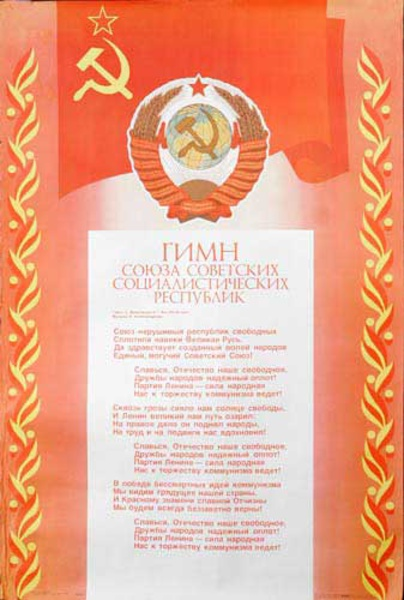 Hammer and Scycle  Text Original USSR Soviet Union Propaganda Poster