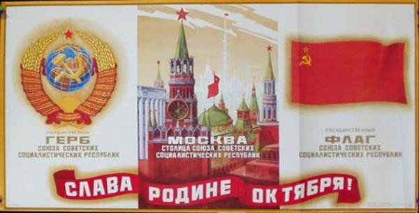 USSR Soviet Union Original Propaganda Poster Kremlin Flag