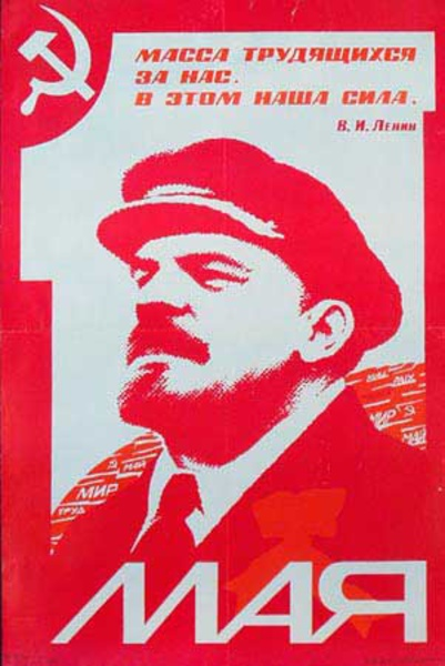 Lenin Quote above his Portrait Russian USSR Original Political Cold War Propaganda Poster