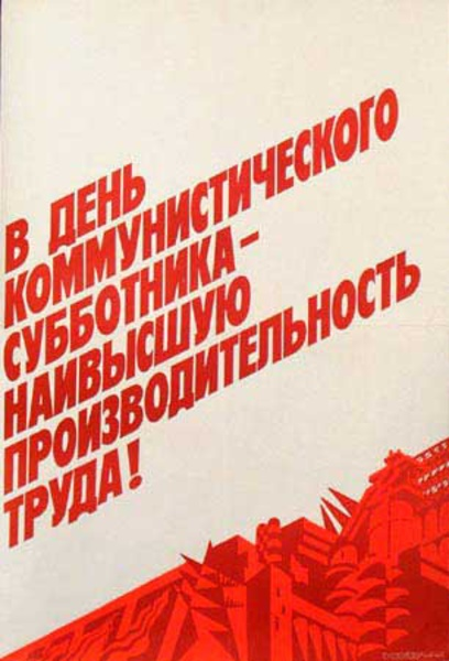 Saturday, The Communist Day of Highest Productivity Russian USSR Original Political Cold War Propaganda Poster