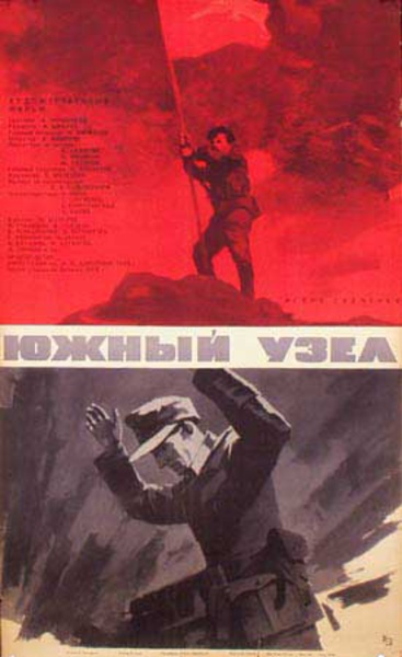 Red Soldier and Surrendering German Russian USSR Original Political Cold War Propaganda Poster