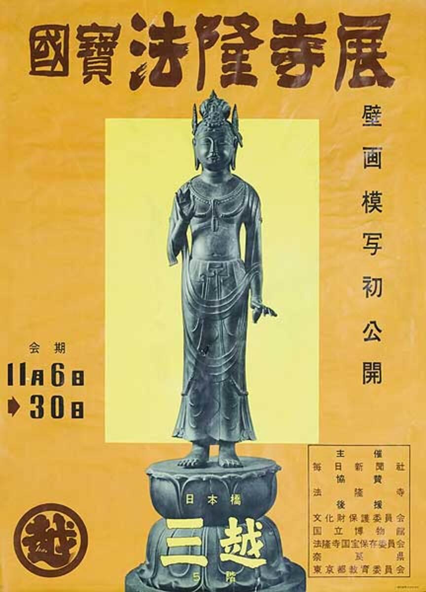 Bronze Statue Origianal Japanese Travel Poster