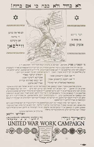 United War Work Campaign Poster Yiddish Text Man With Banner. Rare poster for campaign to aid [[Jewish]] War Sufferers