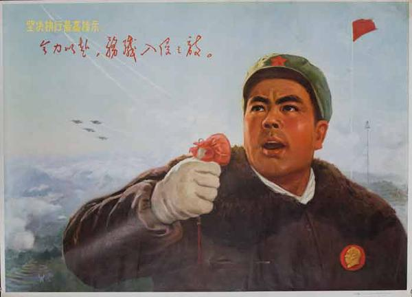 AAA With all Your Energy Destroy Invading Enemies, Original Chinese Cultural Revolution Poster