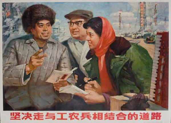 AAA The Cadre Should Mix With the Workers, Original Chinese Cultural Revolution Poster