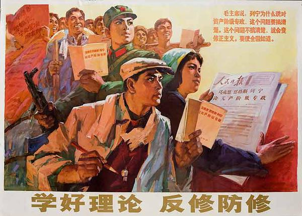 AAA Fight and Prevent Revisionism of Marxist Principles, Original Chinese Cultural Revolution Poster